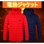 電熱ジャケット ヒーターコード 電熱ウェア メンズ 極暖 速暖 登山 男女兼用 洗える アウトドアウエア バッテリー給電 防寒ベスト 8つヒーター 冬 通勤
