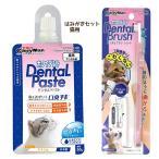 ■当店オリジナルドギーマンハヤシ・猫・子犬用デンタルブラシ歯磨きセット