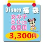 ディズニー子供服 Tシャツ ミニーマウスほか 福袋 Disneyディズニー(女の子80cm春夏用3)