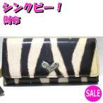シンクビー財布Think Bee!15%OFF!ThinkBee!『ミスショッキング』長財布1003-02ゼブラ柄