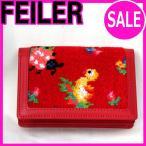 FEILER フェイラーカードケース15%OFF『ハイジ』カードケース10653レッド