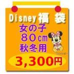 Disney(ディズニー) 福袋 サイズ:80 【disney_y】 ディズニー福袋(女の子80cm秋冬用3) ミニーマウス サイズ:80cm ミニーマウス他