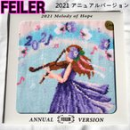 フェイラー FEILER ハンカチ  2021 アニュアルバージョン Melody of Hope 配送方法:ゆうぱっく、宅急便のみ(2020/12/1発売予定)