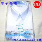 スクールシャツ 150B〜190B体 長袖 スクール Yシャツ 男子ワイシャツ Bird Line 形態安定 防菌防臭効果 B体 シャツ 長袖 男子