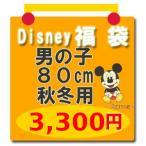 福袋 Disney(ディズニー)(SALE セール)【disney_y】 ディズニー福袋 (男の子80cm秋冬用3) ミッキーマウス他