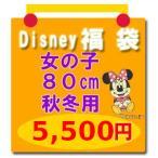 ディズニー子供服!ディズニーベビー服の福袋!【disney_y】