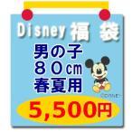 ディズニー子供服 Tシャツ ミッキーマウス他 福袋 Disney(ディズニー)(男の子80cm 春夏用5)
