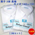スクールシャツ 140〜190A体 長袖 スクール Yシャツ 2枚セット 男子ワイシャツ 形態安定 防菌防臭効果 A体 男子