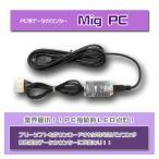 送料無料!業界最小でスタイリッシュ! LED点灯機能付 オリジナル仕様 家スロ PC用データカウンター 「Mig PC」