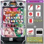 中古パチスロ実機(スロット実機) SANKYO マクロスフロンティア2 Bonus Live ver. メダル不要装置+IPS液晶データカウンタセット