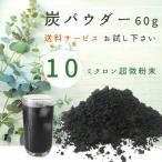 炭 パウダー 10ミクロン 60g 備長炭パウダー 備長炭の粉末 手作り石鹸 シャンプーなどに混ぜて 増田屋 チャコール 送料無料