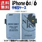 ショッピングNERV エヴァンゲリオン新劇場版 iPhone6s iPhone6 対応 ネルフ スマートフォンデニムケース NERV Model 【購入特典付き】