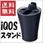 iQOS専用充電スタンド 車用灰皿 iQOS専用ホルダー 充電 吸殻入れ iQOS アイコス グッズ ネイビー DZ429
