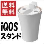 iQOS専用充電スタンド 車用灰皿 iQOS専用ホルダー 充電 吸殻入れ iQOS アイコス グッズ ホワイト DZ430