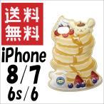 ポムポムプリン iPhone8 iPhone7 iPhone6s iPhone6 ケース カバー ダイカット サンリオ キャラクター グッズ パンケーキ i7S-SA03P