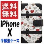 ハローキティ iPhone X ケース カバー 手帳型 手帳タイプ サンリオ トランクカバー キャラクター グッズ KT タイニーチャム iP8-SA09K