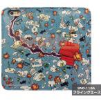 iPhone6s iPhone6 ケース 手帳型 ピーナッツ スヌーピー 手帳タイプ カード収納 カードポケット キャラクター グッズ SNG-119A