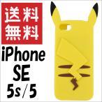 ポケットモンスター iPhoneSE iPhone5s iPhone5 ケース カバー ダイカットシリコンジャケット ポケモン グッズ ピカチュウ POKE-546A
