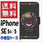 ポケットモンスター iPhoneSE iPhone5s iPhone5 ケース カバー 手帳型 手帳タイプ ポケモン マグネット ゲンガー POKE-551B