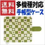 銀魂 汎用手帳型スマートフォンカバー M Cタイプ GI-14C グルマンディーズ