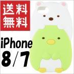 グルマンディーズ すみっコぐらし iPhone 7対応シリコンケース しろくま ぺんぎん  smk-25a