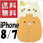 グルマンディーズ すみっコぐらし iPhone 7対応シリコンケース ねこ とんかつ smk-25b