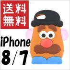 Mr.ポテトヘッド iPhone7 ケース カバー ダイカットシリコンケース キャラクター グッズ ミスター MPH-17A