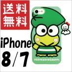 けろけろけろっぴ iPhone7 ケース カバー ダイカットシリコンケース サンリオ キャラクター グッズ ケロケロケロッピ SAN-665A ※4月下旬頃入荷予定