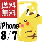 グルマンディーズ ポケットモンスター iPhone7対応シリコンケース ピカチュウ poke-560a