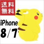 グルマンディーズ ポケットモンスター iPhone7対応シリコンケース ピカチュウ poke-561a