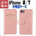 グルマンディーズ リラックマ iPhone7対応フリップカバー ピンク grc-164pk