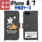 リラックマ iPhone7 ケース カバー 手帳型 手帳タイプ キャラクター グッズ マグネット ファクトリー GRC-165B ※5月下旬頃入荷予定