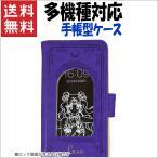 セーラームーン スマホケース 多機種対応 手帳型 スマホカバー iPhone Xperia AQUOS ケース ルナ(かぐや姫の恋人ver) SLM-68C ※7月下旬頃入荷予定