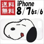 スヌーピー iPhone8 iPhone7 iPhone6s iPhone6 ケース カバー フェイス ピーナッツ キャラクター グッズ Bタイプ SNG-186B