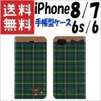 くまのがっこう iPhone8 iPhone7 iPhone6s iPhone6 ケース カバー 手帳型 手帳タイプ キャラクター グッズ KG-148GR