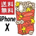 グルマンディーーズ iPhoneX ピーナッツ シリコンケース SNG-211C ウッドストック