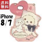 コリラックマ iPhone8/7 ケース PUダイカットケース キャラクター グッズ キャット GRC-195A