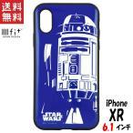 グルマンディーズ  STAR WARS IIIIfit iPhoneXR 6.1インチ 対応ケース R2-D2 stw-116b