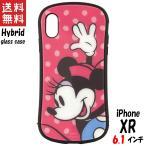 ディズニーキャラクター iPhone XR 対応 ハイブリッドガラスケース ミニーマウス DN-580B グルマンディーズ