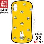 ミッフィー iPhone XR 対応 ハイブリッドガラスケース イエロー MF-25C グルマンディーズ