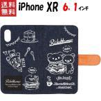グルマンディーズ リラックマ iPhoneXR 6.1インチ 対応フリップカバー デリ grc-207a