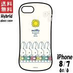 ミッフィー しましま iPhone 8 7 6s 6 対応 ハイブリッドガラスケース アイボリー MF-29WH グルマンディーズ