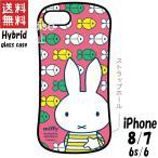 ミッフィー しましま iPhone 8 7 6s 6 対応 ハイブリッドガラスケース ピンク MF-29PK グルマンディーズ