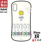 ミッフィー しましま iPhone XR 対応 ハイブリッドガラスケース アイボリー MF-31WH グルマンディーズ