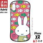 ミッフィー しましま iPhone XR 対応 ハイブリッドガラスケース ピンク MF-31PK グルマンディーズ