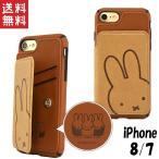 グルマンディーズ MF-47BR ブラウン iPhone8 7用 カードフラップケース ミッフィー