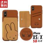 グルマンディーズ MF-48BR ブラウン iPhoneXS X用 カードフラップケース ミッフィー