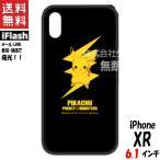 ポケットモンスター iFlash iPhone XR 対応ケース ピカチュウ POKE-637A グルマンディーズ