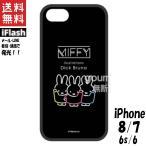 ミッフィー iFlash iPhone 8 7 6s 6 対応ケース ネオン MF-51A グルマンディーズ