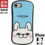 ヨッシースタンプ i select iPhone8/7/6s/6 ケース ハイブリッドケース キャラクター グッズ アップ MYS-01A ※8月下旬頃入荷予定